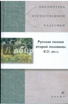 Русская поэзия второй половины XIX века