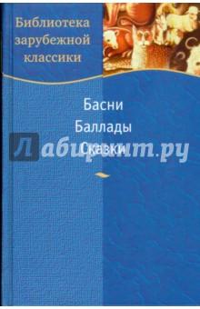 Басни. Баллады. Сказки (6207)