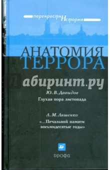 Анатомия террора (С-374)