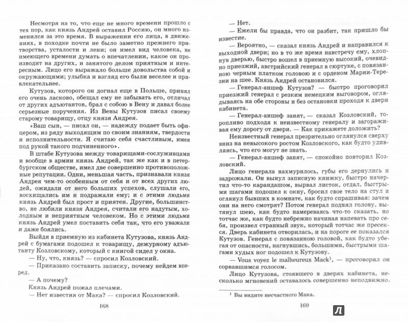 Иллюстрация 1 из 4 для Война и мир. В 4 томах. Том 1 - Лев Толстой | Лабиринт - книги. Источник: Лабиринт