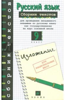 Русский язык: сборник текстов для проведения письменного экзамена по русскому языку