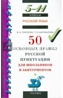 Русский язык: 50 основных правил русской пунктуации для школьников и абитуриентов.  5-11 классы