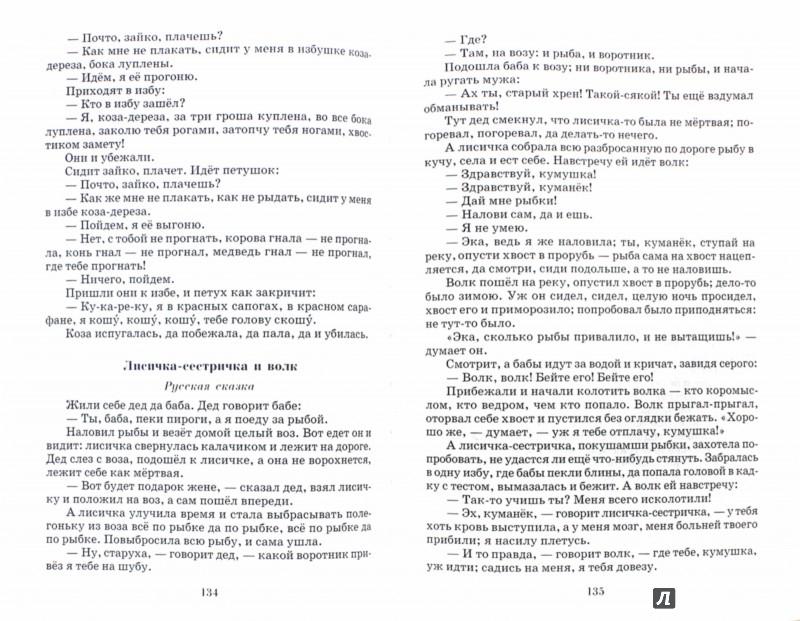 Иллюстрация 1 из 5 для Фольклор народов России. В 2 томах. Том 1   Лабиринт - книги. Источник: Лабиринт