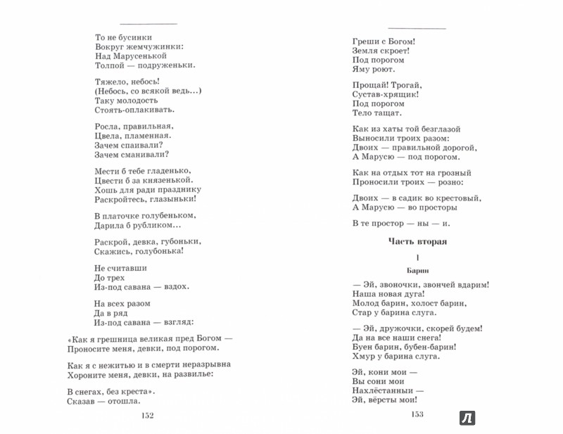 Иллюстрация 1 из 4 для Стихотворения. Поэмы - Марина Цветаева | Лабиринт - книги. Источник: Лабиринт