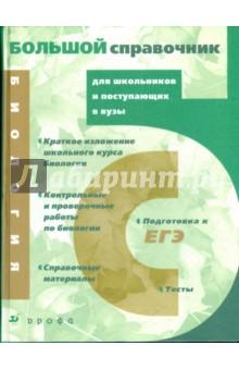 Биология: Большой справочник для школьников и поступающих в вузы (3762)