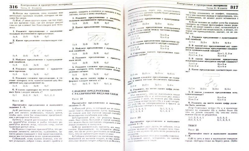 Иллюстрация 1 из 5 для Русский язык: большой справочник для школьников и поступающих в вузы (3016) | Лабиринт - книги. Источник: Лабиринт
