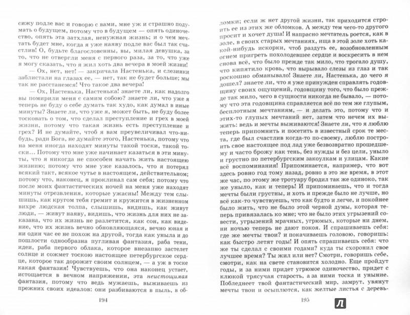 Иллюстрация 1 из 16 для Бедные люди. Белые ночи. Неточка Незванова - Федор Достоевский   Лабиринт - книги. Источник: Лабиринт
