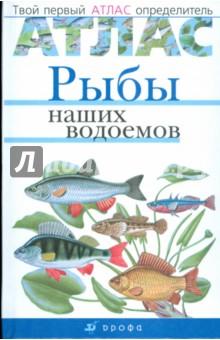 Атлас: Рыбы наших водоемов (5222) Дрофа