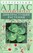 Новиков, Губанов: Популярный атлас-определитель. Дикорастущие растения