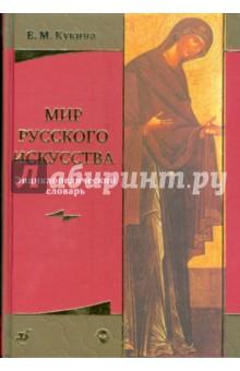 Мир русского искусства. Энциклопедический словарь