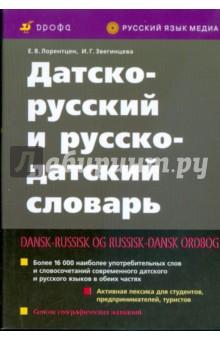 Датско-русский и русско-датский словарь (3290)
