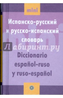 Испанско-русский и русско-испанский словарь. Мини