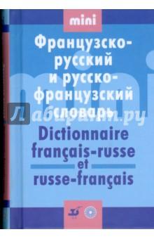 Мини французско-русский и русско-французский словарь (19648)