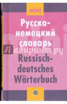Мини русско-немецкий словарь (16578)