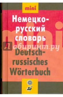 Мини немецко-русский словарь (18693)