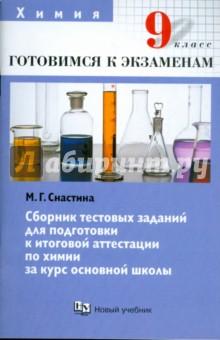 Сборник тестовых заданий для  подготовки к итоговой аттестации по химии за курс осн. шк. 9 кл.