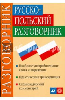 Русско-польский разговорник (2974)