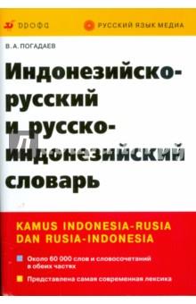 Индонезийско-русский и русско-индонезийский словарьДругие словари<br>- Около 60 000 слов и словосочетаний в обеих частях.<br>- Представлена самая современная лексика.<br>