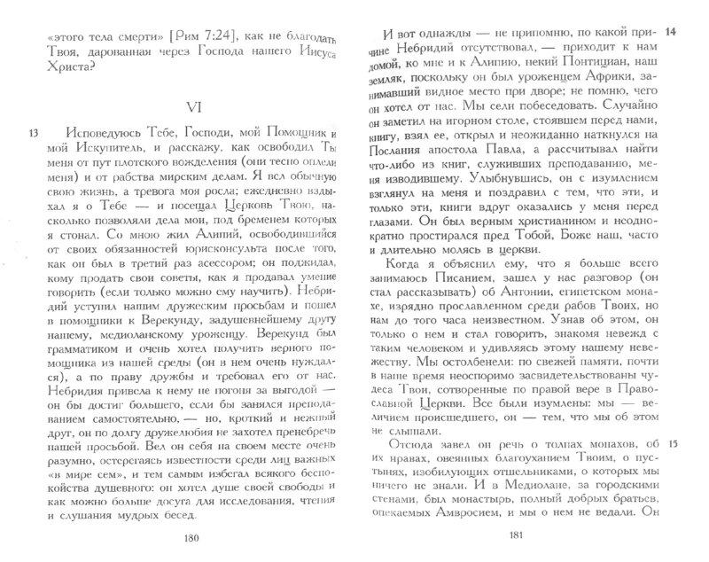 Иллюстрация 1 из 21 для Исповедь - Августин Блаженный | Лабиринт - книги. Источник: Лабиринт
