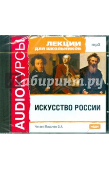 Лекции для школьников. Искусство России (CDmp3)
