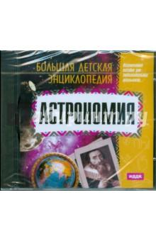 Большая детская энциклопедия. Астрономия (CDpc)
