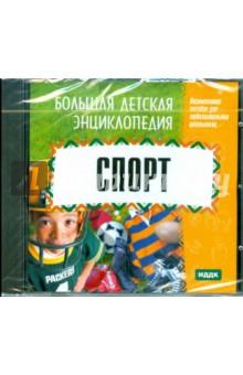 Большая детская энциклопедия. Спорт (CDpc)