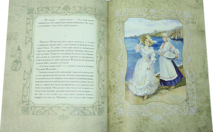 Иллюстрация 1 из 59 для Дама с собачкой - Антон Чехов   Лабиринт - книги. Источник: Лабиринт