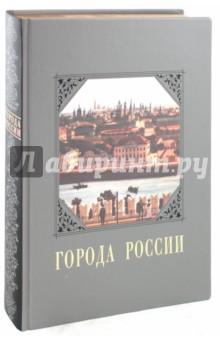 Города России (кожаный переплет)