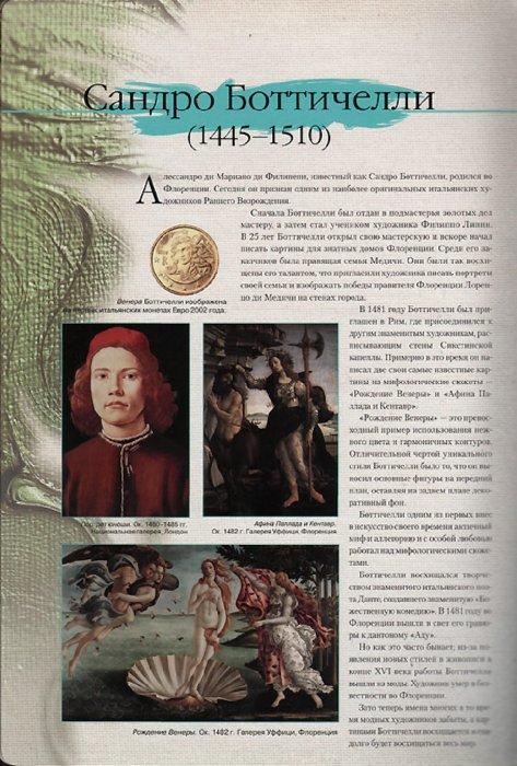 Иллюстрация 1 из 7 для Художники Возрождения | Лабиринт - книги. Источник: Лабиринт