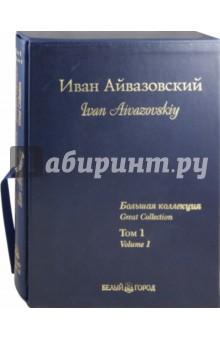 Сергеев Анатолий Иван Айвазовский. Большая коллекция. Том 1 (кожаный переплет)
