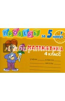 Остапенко Марина Анатольевна Проверь за 5 минут: Математика. 4 класс