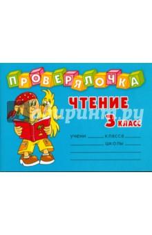 Чистякова Ольга Викторовна Проверялочка: Чтение 3 класс