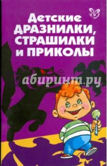 Детские дразнилки, страшилки и приколы