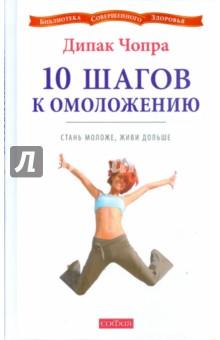 Чопра Дипак, Саймон Дэвид 10 шагов к омоложению: Стань моложе, живи дольше
