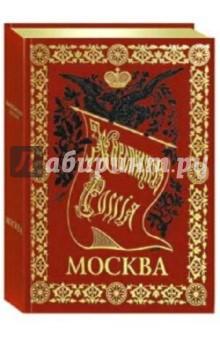Семенов П.П. Москва. Живописная Россия (кожаный+футляр)