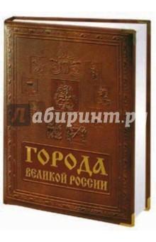 Столбова Т. А. Города великой России (кожаный переплет)
