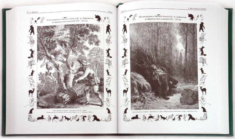 Иллюстрация 1 из 2 для Басни. Иллюстрированное энциклопедическое издание - Иван Крылов | Лабиринт - книги. Источник: Лабиринт