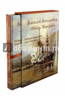 Алексей Боголюбов. Большая коллекция (шелкография)