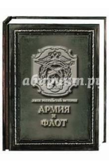 Армия и флот (медный переплет)