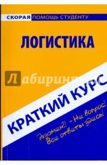 Краткий курс: Логистика