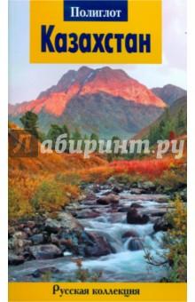 Казахстан. Путеводитель