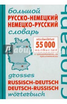 Большой русско-немецкий немецко-русский словарь
