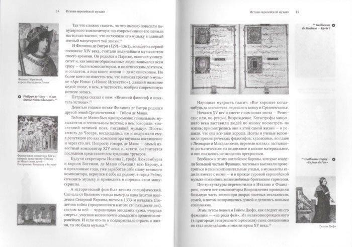 Иллюстрация 1 из 2 для Аэростат: Течения и Земли - Борис Гребенщиков   Лабиринт - книги. Источник: Лабиринт