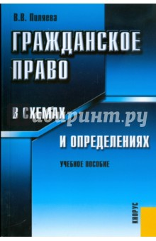 Книга: Гражданское право в схемах и определениях.  Автор: Валентина Пиляева.
