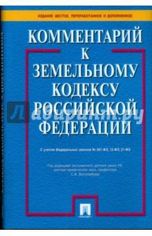 Боголюбов Сергей Александрович Комментарий к Земельному кодексу Российской Федерации