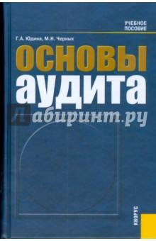 Юдина Галина Александровна Основы аудита. 3-е изд., перераб. и доп.