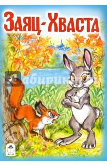 Заяц-хваста