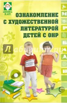 Ознакомление с художественной литературой детей с ОНР