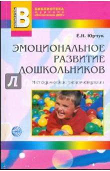 Эмоциональное развитие дошкольников. Методические рекомендации