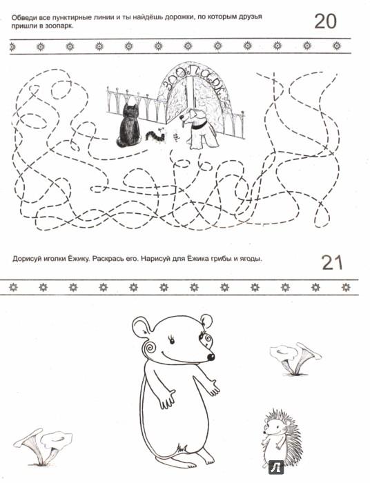 Иллюстрация 1 из 16 для Хорошо уметь писать. Шаг 1. Контуры - В.В. Калинина | Лабиринт - книги. Источник: Лабиринт